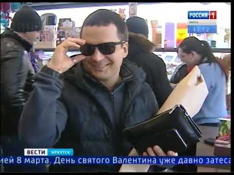 Выпуск «Вести-Иркутск» 14.02.2019 (17:00)