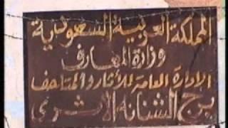 preview picture of video 'برج الشنانة الأثري بالرس1998رحال الخبرAelchenana historic tower'