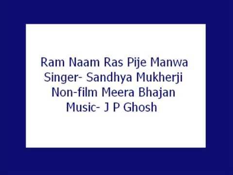 राम नाम रस पीजै मनुवा