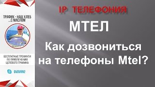 Отзыв - МТЕЛ Воронеж. Как дозвониться на телефоны Mtel?