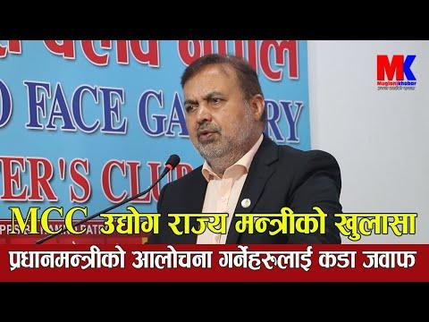 प्रधानमन्त्रीको आलोचना गर्नेहरुलाई कडा जवाफ MCC बारे राज्य मन्त्री Motilal Dugar को खुलासा