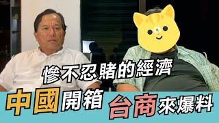 【中國牆內開箱】台商來爆料中國的低薪與物價|紅媒  洗腦  假新聞  五毛