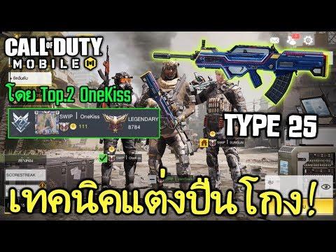 ● Call of Duty Mobile ● | เทคนิคแต่งปืน Type-25 จากแร๊ง MP Top.2 OneKiss (เผลอตาย!)