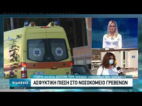 Ασφυκτική πίεση στο νοσοκομείο Γρεβενών   24/11/2020   ΕΡΤ