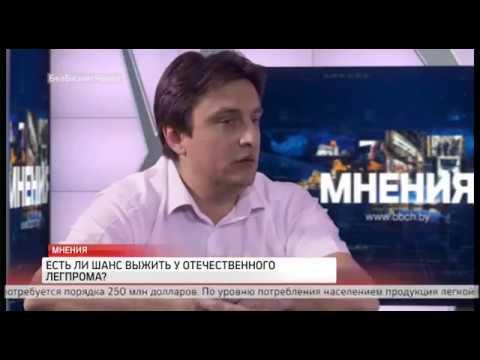 Легпром в Беларуси. Эксперты.  Мнения.  Сергей Атрощенко и Андрей Сериков