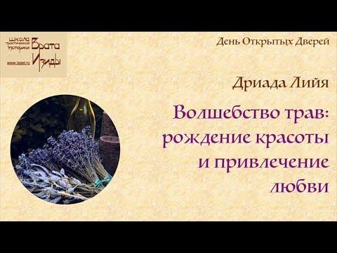 Волшебство трав: рождение красоты и привлечение любви.