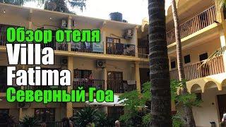 Villa Fatima, Северный Гоа, Бага
