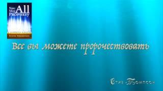 Все вы можете пророчествовать .Стив Томпсон .Аудиокнига. Для сайта  outpouring.ru