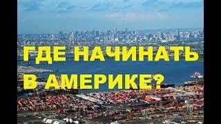 Нью-Йорк или Нью-Джерси - где лучше начинать в Америке?