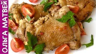 Запеченные Бедрышки  Без Косточки в Духовке   Easy Baked Chicken Thighs Recipe