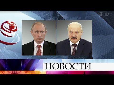 Состоялся телефонный разговор Владимира Путина с Александром Лукашенко.