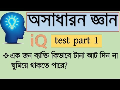 IQ test questions and answer in bangla ! bcs general knowledge ! Brain Healer part -1