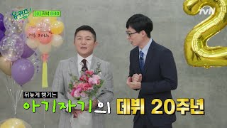 YOU QUIZ ON THE BLOCK 3 EP126