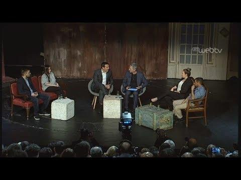 Ο Αλ. Τσίπρας συζητά  με νέους για το μέλλον της Ελλάδας και της Ευρώπης