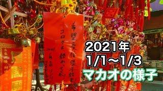 2021年正月三が日のマカオの有名地を撮影。ホテルリスボア内日本料理、ニューヤオハン百貨店、世界遺産、コタイカジノエリア(ロンドナーホテル外観とベネチアンホテル)
