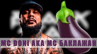 БАКЛАЖАН, Black Star, MC Doni aka MC Баклажан, самый угарный обзор, до слёз