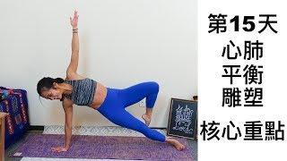 第15天:心肺平衡雕塑 - 馬甲線 「30天挑戰」 by Grace Life