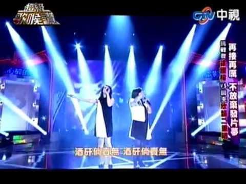 欣韻二重唱-參加中視純喫茶「超級歌喉讚」節目
