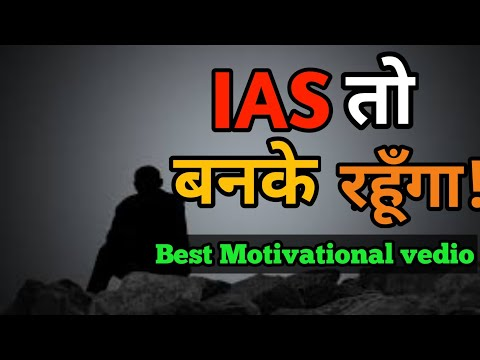 IAS तो बन के रहूँगा|| IAS Motivation||Powerful UPSC Motivational vedio||Yado G Creation