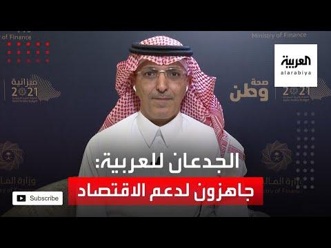 العرب اليوم - شاهد: الجدعان يؤكد جاهزية