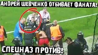 Андрей Шевченко отбивает фаната у полиции! Лига наций, Чехия - Украина 1:2