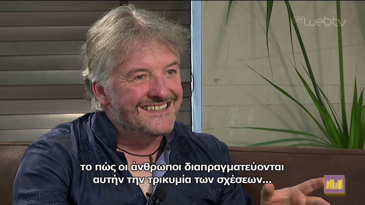 Ο John Connolly για τον Στίβεν Κίνγκ | ΕΡΤ