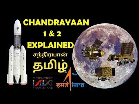 Chandrayaan 1 & 2 Explained | சந்திரயான் 1 & 2 | தமிழ் | Tamil
