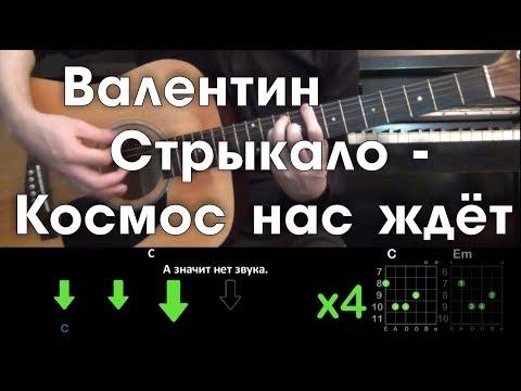 Валентин Стрыкало - Космос нас ждёт РАЗБОР ПЕСНИ АККОРДЫ И БОЙ