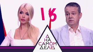 На самом деле - Рублевский треугольник: муж Алены Кравец против соперника.  Выпуск от 10.08.2017