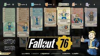 Fallout 76: 55 Левел Вкачиваем за раз 20 Уровней ☠ Билд ТАНК + Обзор Всех Перков
