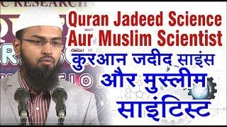 Quran Jadeed Science Aur Muslim Scientist By Adv. Faiz Syed