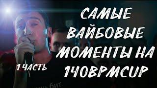 САМЫЕ ВАЙБОВЫЕ МОМЕНТЫ НА 140BPM CUP||1 ЧАСТЬ