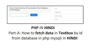 Part-A: How to fetch data in Textbox by id from database in php mysqli in hindi