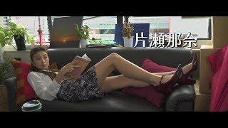 風間杜夫と片瀬那奈が婚活に励む!『こいのわ 婚活クルージング』特報 - YouTube
