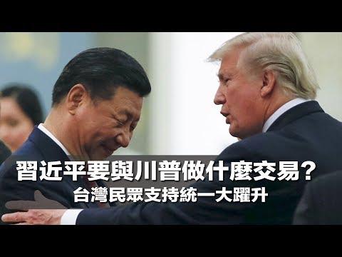 习近平要与川普做什么交易?台湾民众支持统一大跃升(《中国新闻与评论》2018年9月20日)
