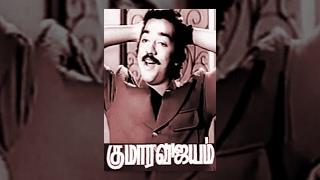 Kumara Vijayam Tamil Full Movie  Kamal Haasan