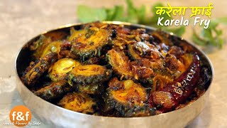 करेला फ्राई रेसिपी - How to make karela fry recipe - Bitter gourd sabji recipe