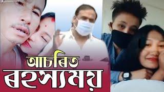 অসম্ভৱ কথা|| #ৰহস্যময় / #Assamese_Roast_Video || TRBA