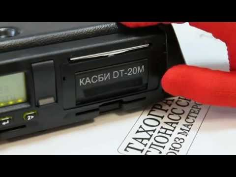 Бумага для тахографа Касби ДТ 20М ( Видео инструкция )