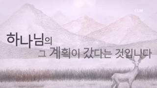 Jung Myung Seok Sermon - Praise God
