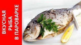Вкусная рыба в пароварке / рыба на пару