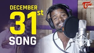 December 31st Song | Taagubothula Special Video Song 2020 HAPPY NEW YEAR | by Mahipal | TeluguOneTV