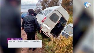 В Старорусском районе маршрутка с пятью пассажирами на борту съехала в кювет
