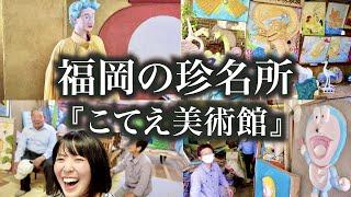 福岡の珍名所【こてえ美術館】に行ってきた!
