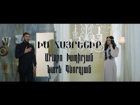 Arabo Ispiryan & Nare Gevorgyan - Im hayreniq