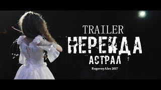 Нереида - Астрал (трейлер RogovoyAlex 2017)