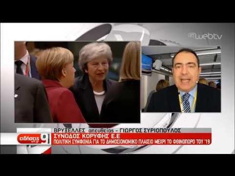 Σύνοδος Κορυφής ΕΕ: Τα σενάρια για συντενταγμένο ή άτακτο Brexit   13/12/18   ΕΡΤ