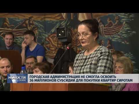 Новости Псков 11.12.2017 # Псков не освоил 36 миллионов рублей субсидий для покупки квартир сиротам