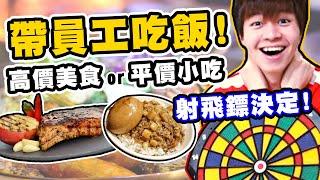 請員工射飛鏢決定價錢!百萬慶功宴,吃高級美食還是平價小吃?【黃氏兄弟】