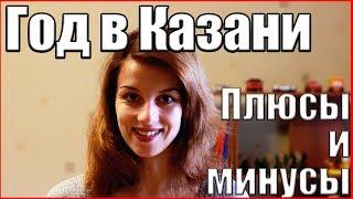 Год в Казани: выводы/минусы и плюсы